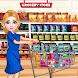 食料品店のふり–スーパーマーケットのゲーム