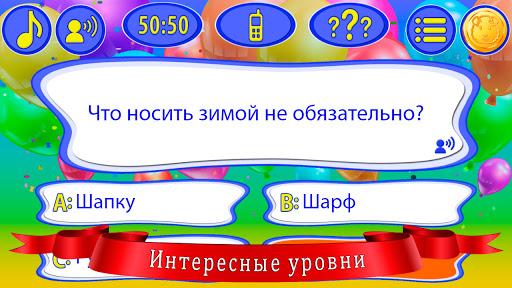 u0421u0442u0430u0442u044c u043cu0438u043bu043bu0438u043eu043du0435u0440u043eu043c u0434u043bu044f u0434u0435u0442u0435u0439 0.1.0 screenshots 3