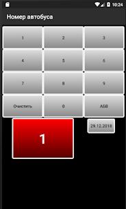 Расписание транспорта Москвы 2