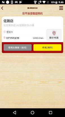 香港壽司郎のおすすめ画像2
