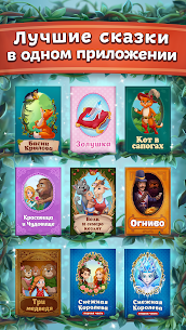 Сказки и развивающие игры для детей, малышей 2