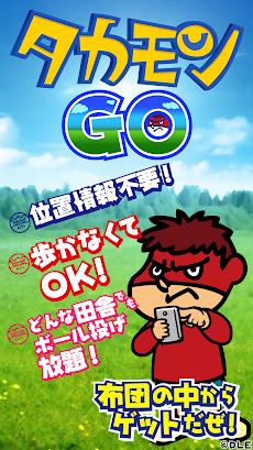 タカモンGO (鷹の爪団とGO!)〜鷹の爪団とゲットだぜ!〜のおすすめ画像1