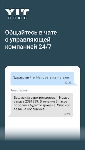 u042eu0418u0422 u041fu043bu044eu0441  Screenshots 3