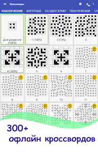 Russian Crosswords 1.15.6 Screenshots 10