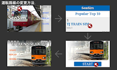 SenSim - 鉄道シミュレーターのおすすめ画像2