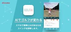 GOLFAI(ゴルファイ)~AIがあなたのスイングを診断~のおすすめ画像1