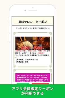 夢咲サロンのおすすめ画像5