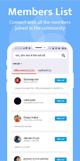 India's largest Community app - Kutumb android2mod screenshots 5