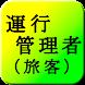 運行管理者試験問題(旅客) 過去問題 Ver.1 - Androidアプリ