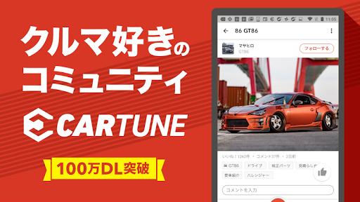 CARTUNE(カーチューン) -車好きが集まるコミュニティ  screenshots 1
