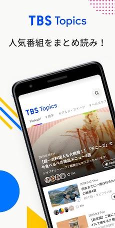 TBS Topics - 最新情報や便利な情報が満載のおすすめ画像1