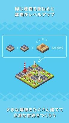 東京ツクール - 街づくり × パズルのおすすめ画像2