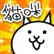 貓咪大戰爭 - Androidアプリ