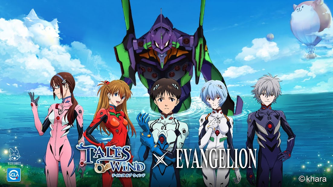 Tales of Wind Android App Screenshot
