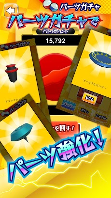 激闘!ベーゴマスタジアム こま回しバトルゲーム!のおすすめ画像4