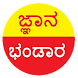 Jnana Bhandara - Karnataka GK & More - Androidアプリ