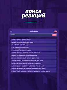 Химия X10 — задачи и реакции Screenshot