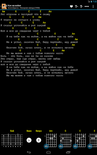 Песни с аккордами For PC Windows (7, 8, 10, 10X) & Mac Computer Image Number- 14