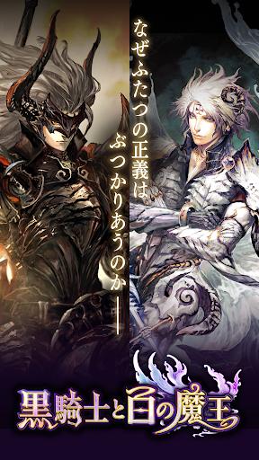 黒騎士と白の魔王 アクションRPG x 連携協力プレイゲーム screenshots 1