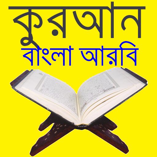 কুরআন বাংলা আরবি 20.0.0 screenshots 1
