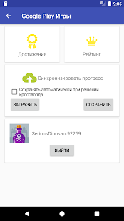 Russian Crosswords 1.15.6 Screenshots 6