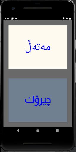Kurdish - u0645u06d5u062au06d5u06b5u06cc u06a9u0648u0631u062fu06cc 21.0 Screenshots 1