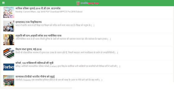 Ghatna Chakra APK (PDF) 6