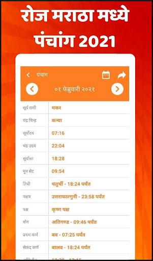 Marathi calendar 2021 - u092eu0930u093eu0920u0940 u0915u0945u0932u0947u0902u0921u0930 2021 8.1.155 Screenshots 5