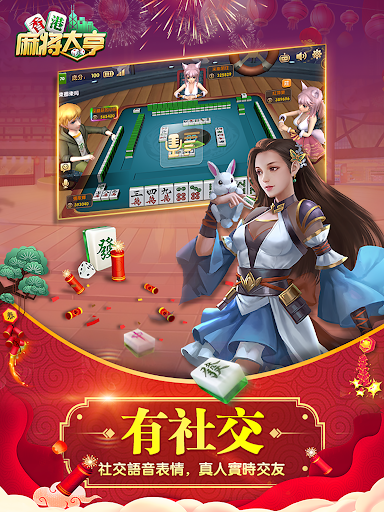 Hong Kong Mahjong Tycoon  screenshots 15