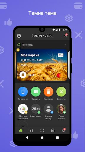Privat24 modavailable screenshots 6