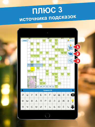 Crossword puzzles - My Zaika apktram screenshots 15