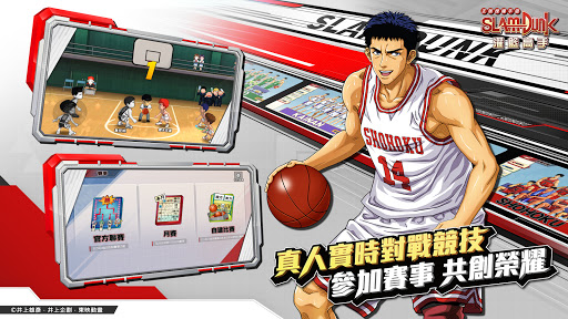 u704cu7c43u9ad8u624b SLAM DUNK 3.0 Screenshots 6