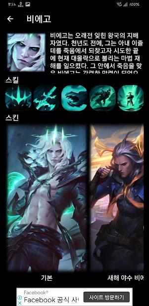 LOL Images - Champion wallpaper, Item Icons, .. screenshot 1