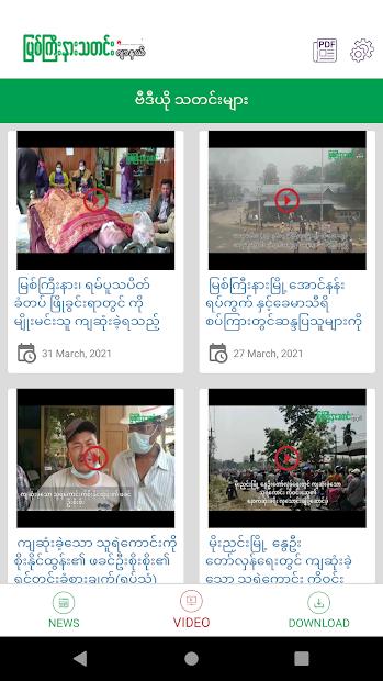Myitkyina News Journal screenshot 1