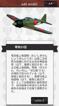 零戦!日本軍戦闘機百科ARのおすすめ画像2