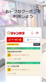 u30abu30e9u30aau30b1u3000u30b8u30e3u30f3u30abu30e9uff08u30b8u30e3u30f3u30dcu30abu30e9u30aau30b1u5e83u5834uff09 6.0.1 screenshots 3