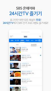 SBS - On Air, free VOD(70000) Screenshot