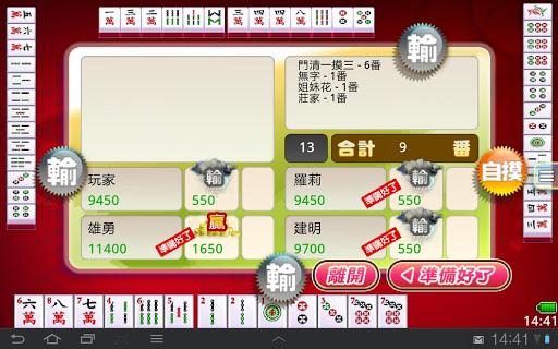 iTW Mahjong 13 (Free+Online)  screenshots 21