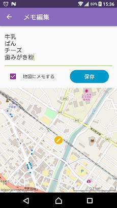 GPS で家族を見守る位置情報アプリ - ルナスコープのおすすめ画像5