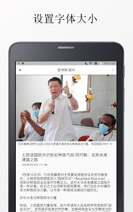 u5927u9a6cu62a5u7eb8 | u9a6cu6765u897fu4e9au65b0u95fb Malaysia Chinese News & Newspaper 8.40.0 Screenshots 9
