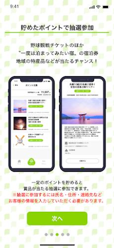 広島広域都市圏ポイントアプリのおすすめ画像4