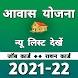 आवास योजना नई सूची 2021-22 - Awas Yojana