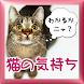 猫の気持ち「わかるかニャ?」ねこのきもち大百科! - Androidアプリ