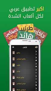 Hand, Hand Partner & Hand Saudi Apk Download, NEW 2021 3