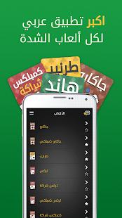 Hand, Hand Partner & Hand Saudi 20.1.1 Screenshots 3