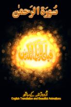 Surah Ar Rahman mp3 screenshot thumbnail