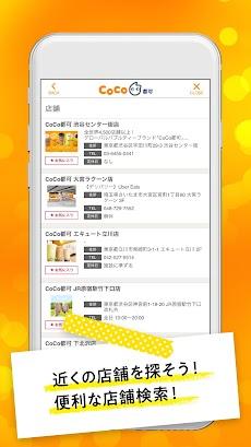 CoCo都可公式アプリのおすすめ画像5