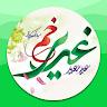 عکس پروفایل عید غدیر:عکس نوشته ولادت امام علی app apk icon
