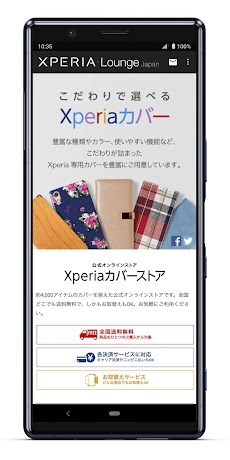 Xperia™ Lounge Japanのおすすめ画像2