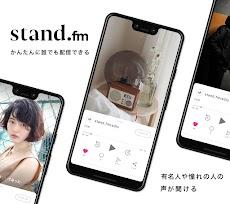 stand.fmのおすすめ画像1